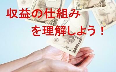 ネットビジネスを始めるなら、収益の仕組みを理解してから始めよう!