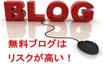 無料ブログはリスクが高い? 資産サイトはワードプレスで構築しよう!